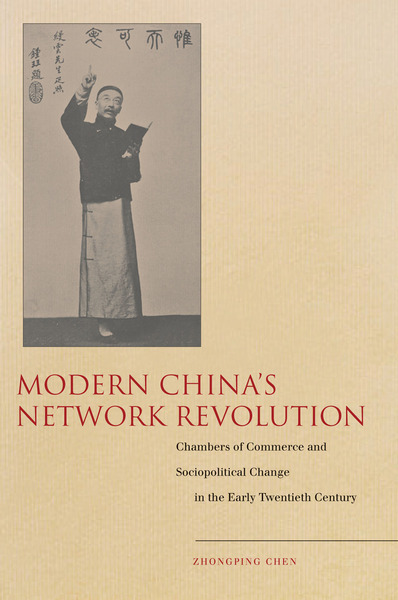 Cover of Modern China's Network Revolution by Zhongping Chen