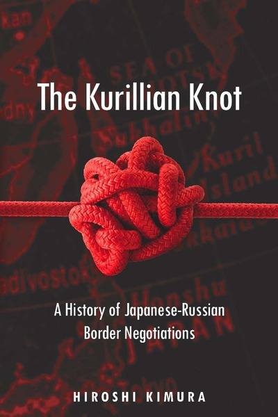 Cover of The Kurillian Knot by Hiroshi Kimura, Translated by Mark Ealey