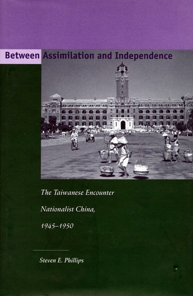 Cover of Between Assimilation and Independence by Steven E. Phillips