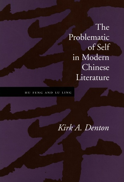 Cover of The Problematic of Self in Modern Chinese Literature by Kirk A. Denton