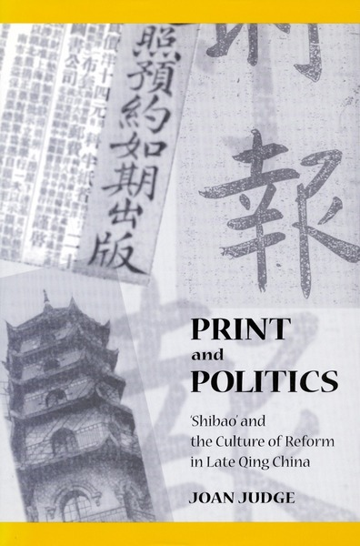 Cover of Print and Politics by Joan Judge