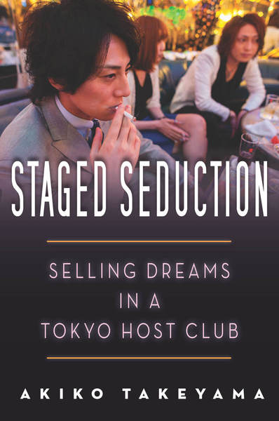 Cover of Staged Seduction by Akiko Takeyama