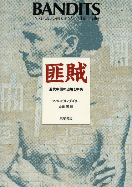 Cover of Bandits in Republican China by Phil Billingsley