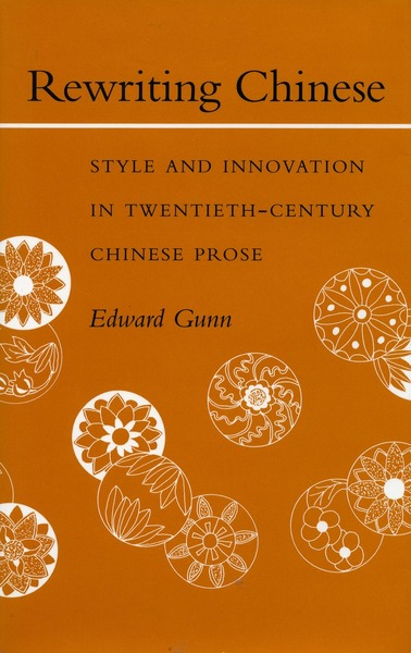 Cover of Rewriting Chinese by Edward Gunn