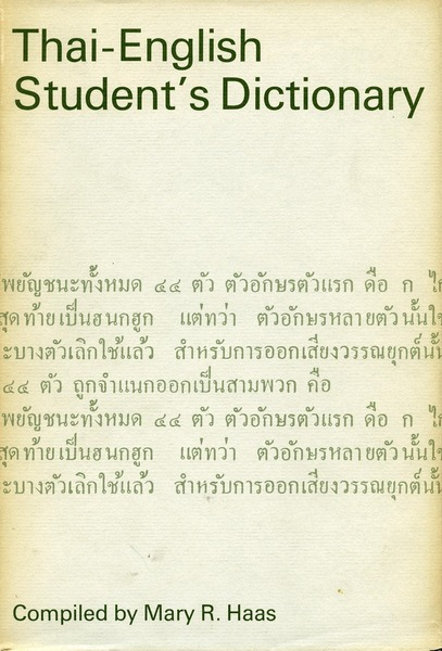 Cover of Thai-English Student's Dictionary by Compiled by Mary R. Haas