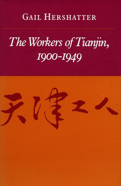 Cover of The Workers of Tianjin, 1900-1949 by Gail Hershatter