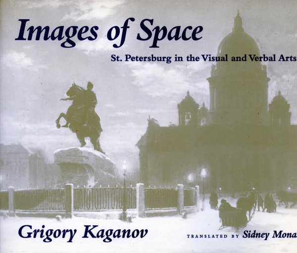 Cover of Images of Space by Grigory Kaganov Translated by Sidney Monas