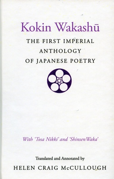 Cover of Kokin Wakashu by Translated and Annotated by Helen Craig McCullough