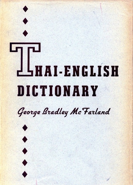 Cover of Thai-English Dictionary by George Bradley McFarland