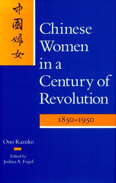 Cover of Chinese Women in a Century of Revolution, 1850-1950 by Ono Kazuko Edited by Joshua A. Fogel