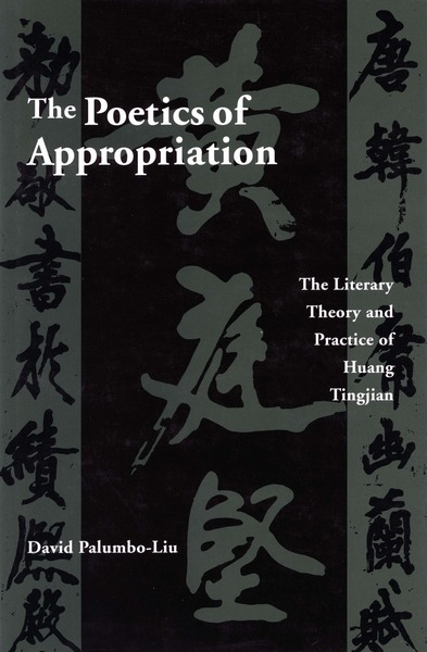 Cover of The Poetics of Appropriation by David Palumbo-Liu