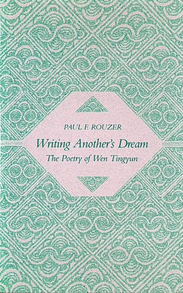 Cover of Writing Another's Dream by Paul F. Rouzer