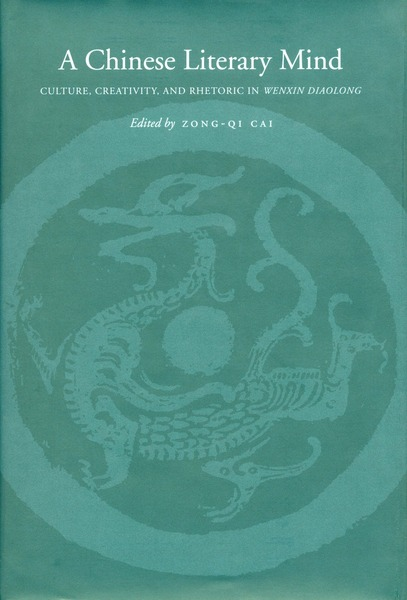 Cover of A Chinese Literary Mind by Edited by Zong-qi Cai