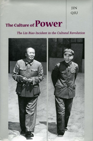 Cover of The Culture of Power by Jin Qiu Foreword by Elizabeth J. Perry