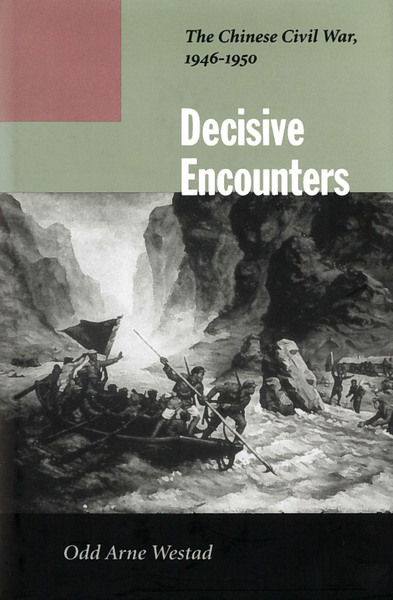 Cover of Decisive Encounters by Odd Arne Westad