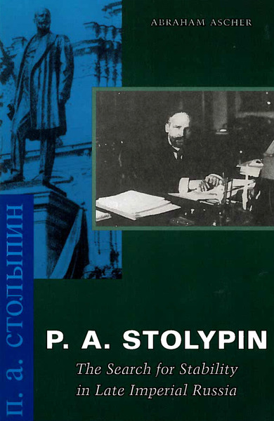 Cover of P. A. Stolypin by Abraham Ascher