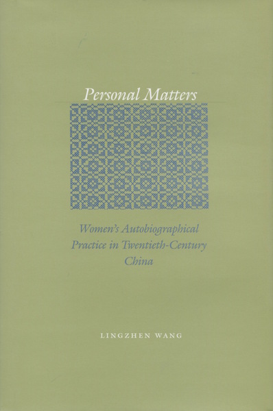Cover of Personal Matters by Lingzhen Wang