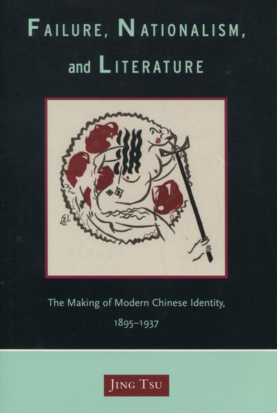Cover of Failure, Nationalism, and Literature by Jing Tsu